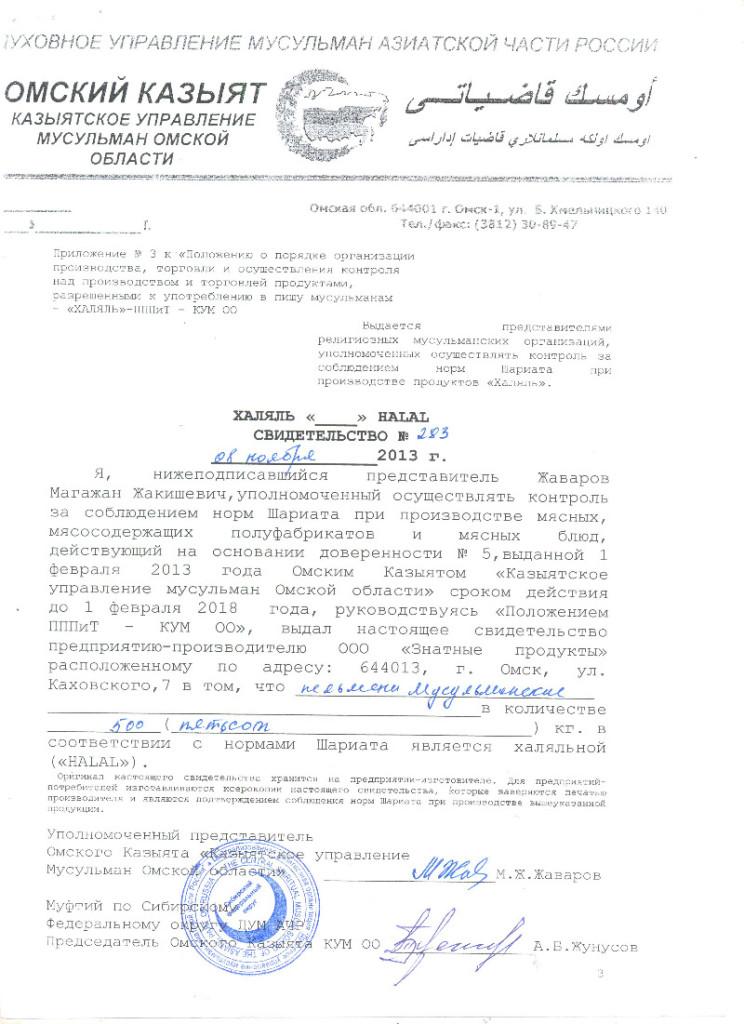 сертификат Халяль 11.11.13 (c.1)